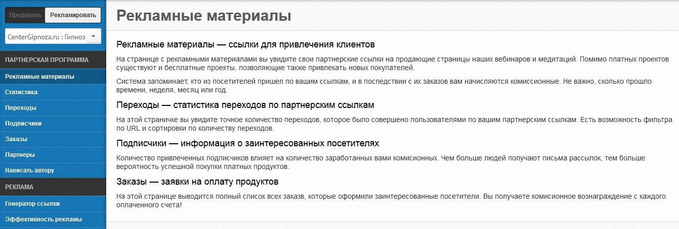 Заработок на партнерке Сибирского Центра Гипноза