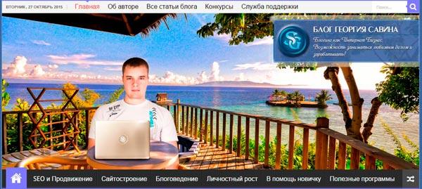blog-georgija-savina