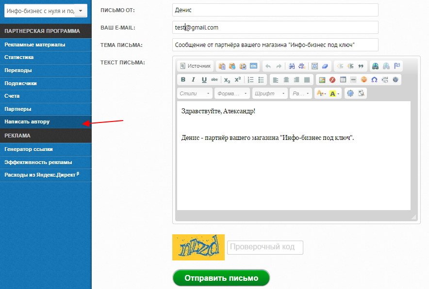 zarabotok-na-partnerke-aleksandra-masterkova-17