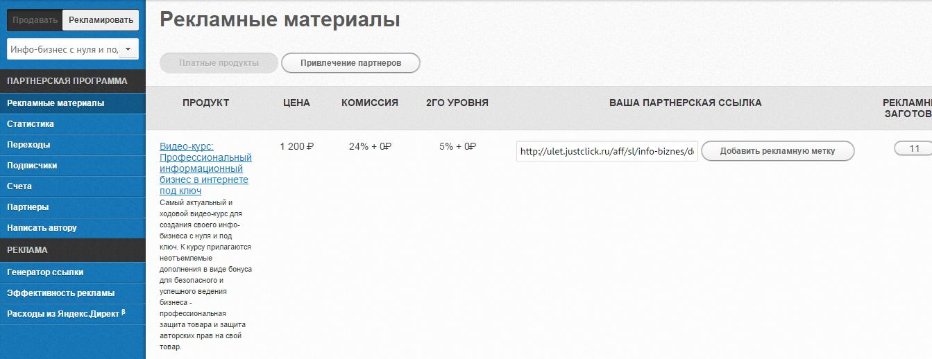 zarabotok-na-partnerke-aleksandra-masterkova-2