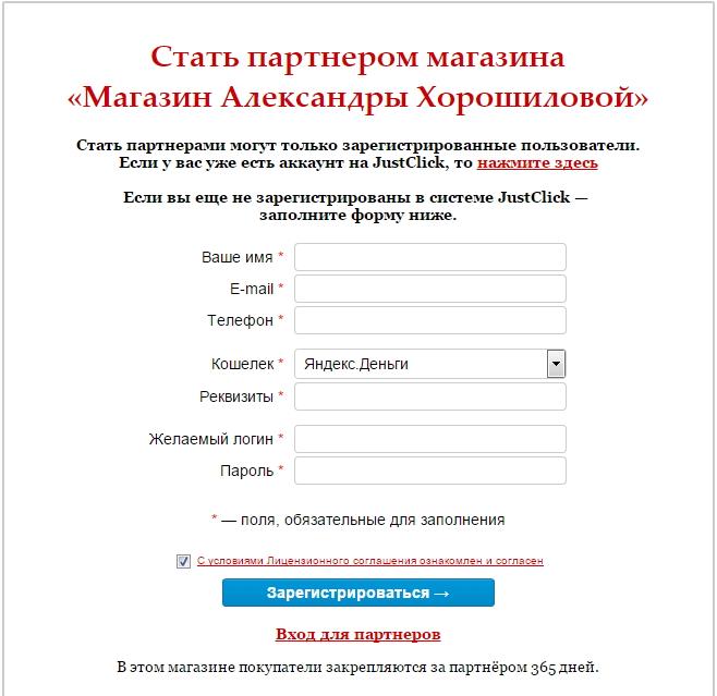 zarabotok-na-partnerke-aleksandry-xoroshilovoj-1