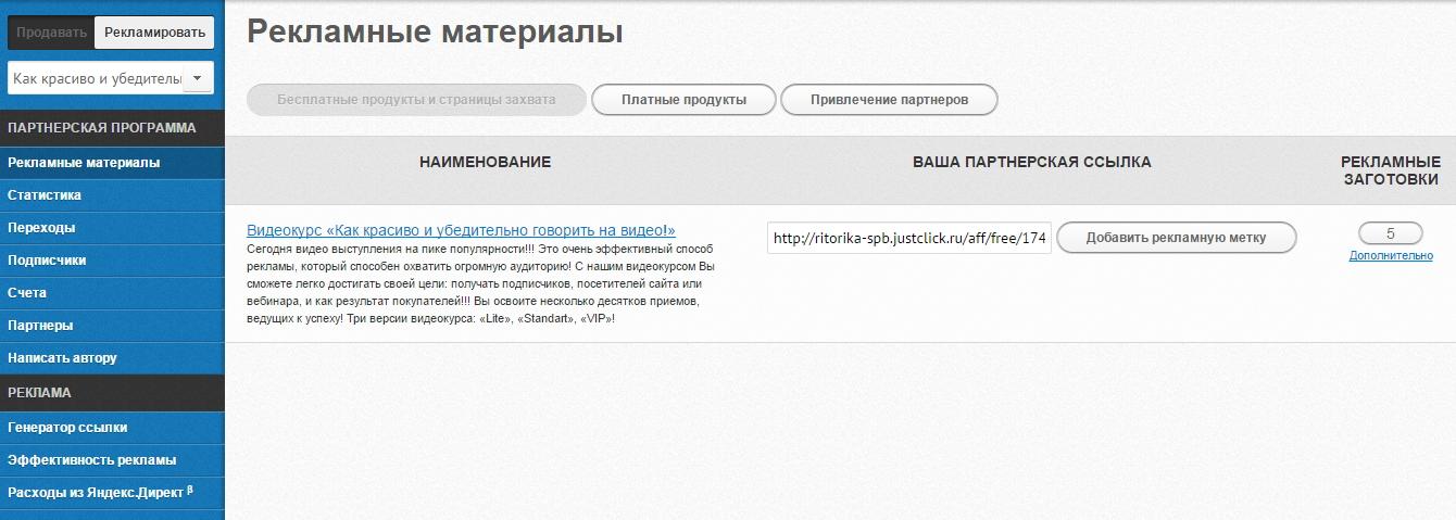 zarabotok-na-partnerke-iriny-shilovskoj-2