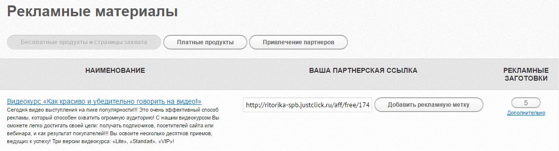 zarabotok-na-partnerke-iriny-shilovskoj-4