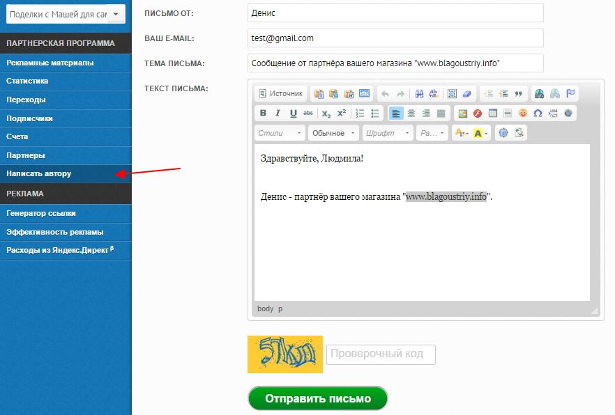 zarabotok-na-partnerke-ljudmily-tkachuk-17