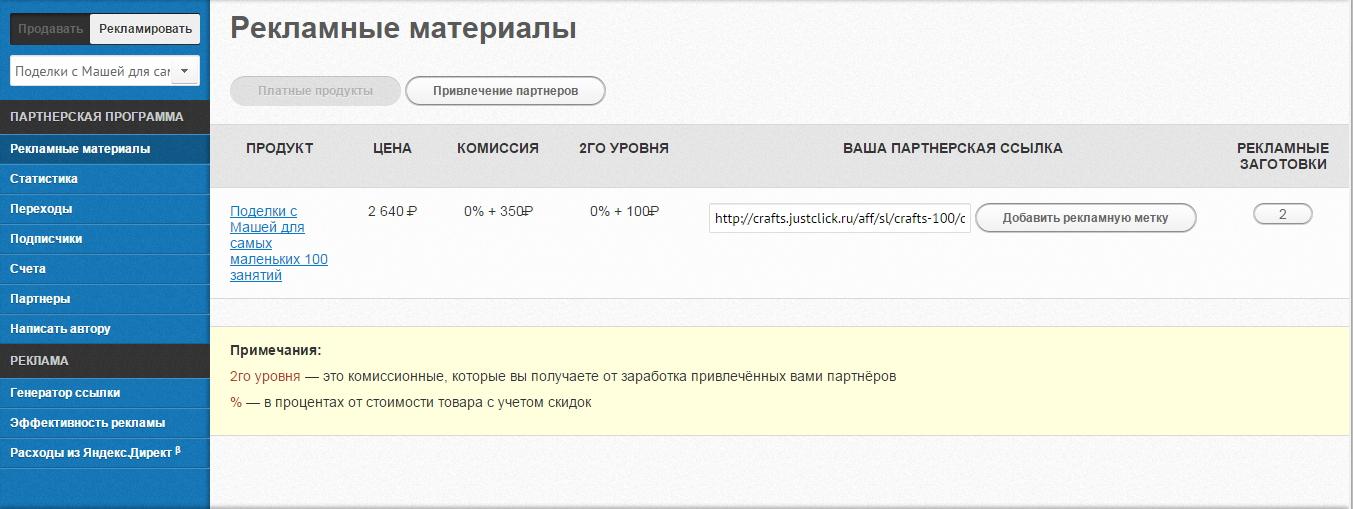 zarabotok-na-partnerke-ljudmily-tkachuk-2