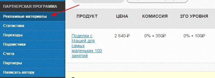 zarabotok-na-partnerke-ljudmily-tkachuk-3