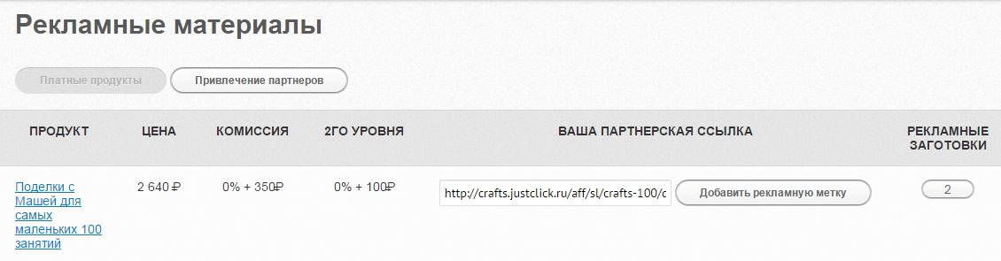 zarabotok-na-partnerke-ljudmily-tkachuk-4