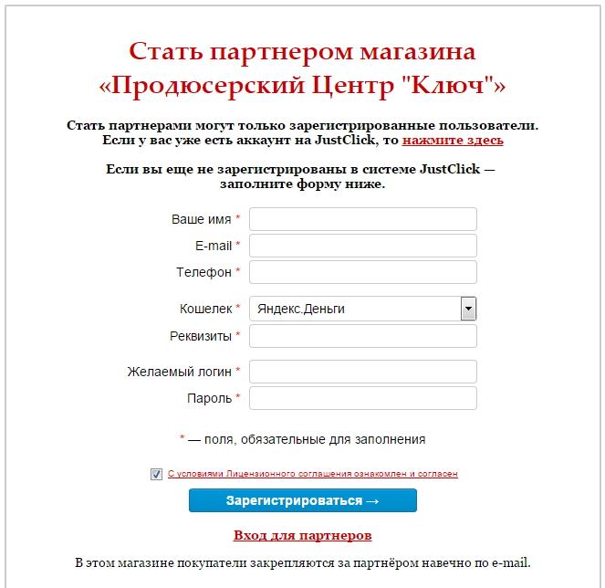 zarabotok-na-partnerke-prodyuserskij-centr-klyuch-1