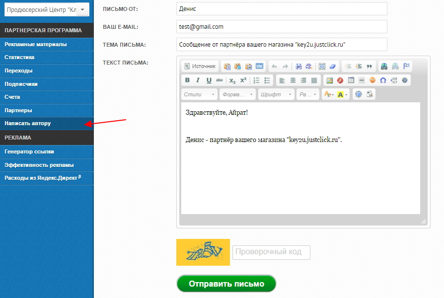 zarabotok-na-partnerke-prodyuserskij-centr-klyuch-17