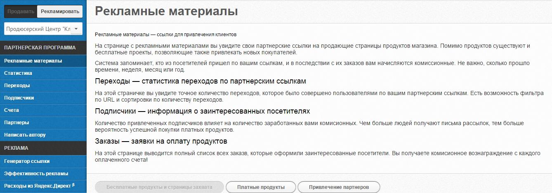 zarabotok-na-partnerke-prodyuserskij-centr-klyuch-2