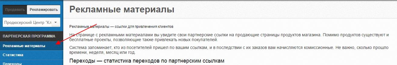 zarabotok-na-partnerke-prodyuserskij-centr-klyuch-3