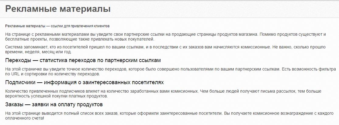 zarabotok-na-partnerke-prodyuserskij-centr-klyuch-4