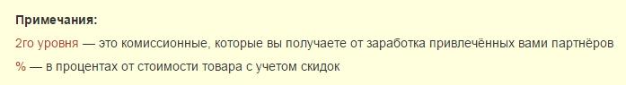 zarabotok-na-partnerke-prodyuserskij-centr-klyuch-9