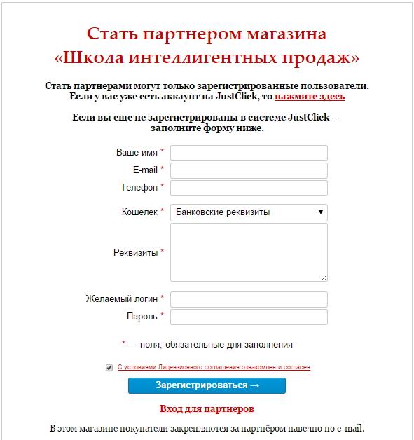 zarabotok-na-partnerke-shkola-intelligentnyx-prodazh-1