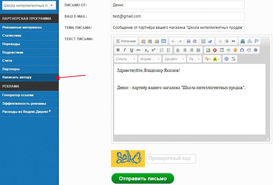 zarabotok-na-partnerke-shkola-intelligentnyx-prodazh-17