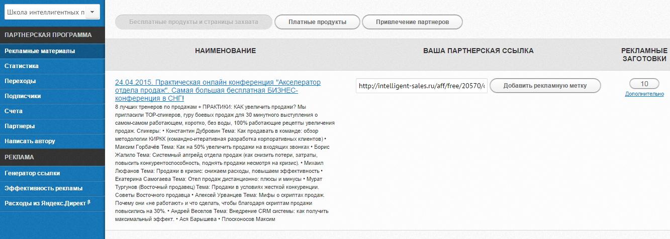 zarabotok-na-partnerke-shkola-intelligentnyx-prodazh-2