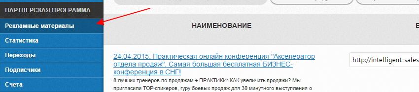 zarabotok-na-partnerke-shkola-intelligentnyx-prodazh-3