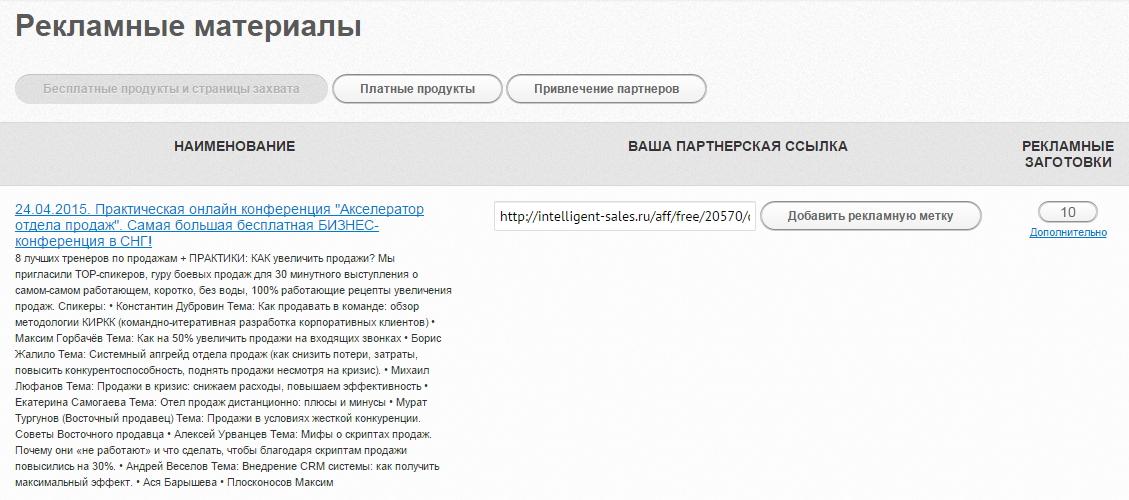 zarabotok-na-partnerke-shkola-intelligentnyx-prodazh-4
