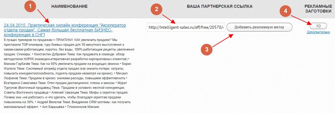 zarabotok-na-partnerke-shkola-intelligentnyx-prodazh-6