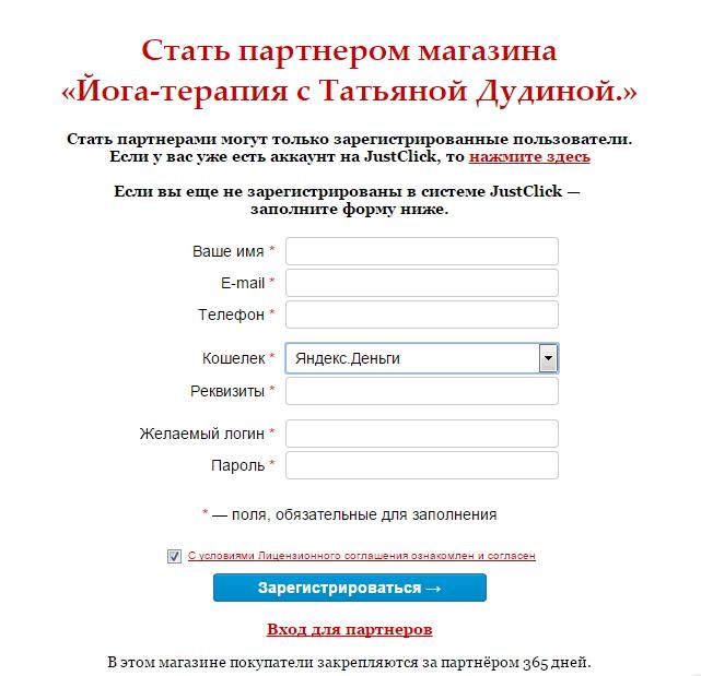 zarabotok-na-partnerke-tatyany-dudinoj-1
