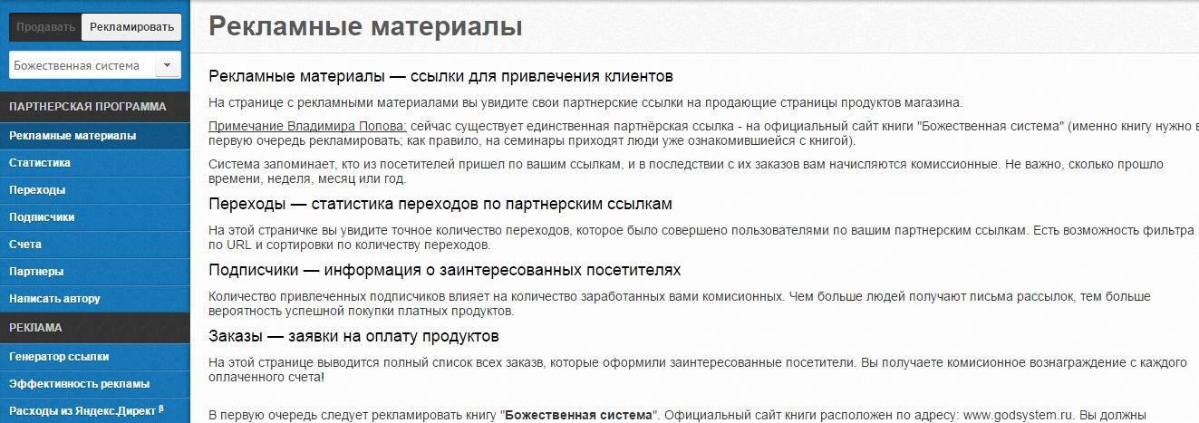 zarabotok-na-partnerke-vladimira-popova-2