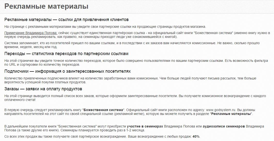 zarabotok-na-partnerke-vladimira-popova-4