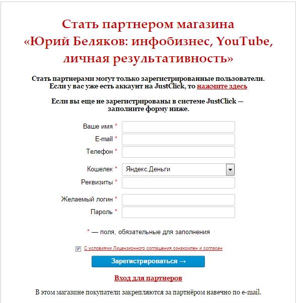 zarabotok-na-partnerke-yuriya-belyakova-1