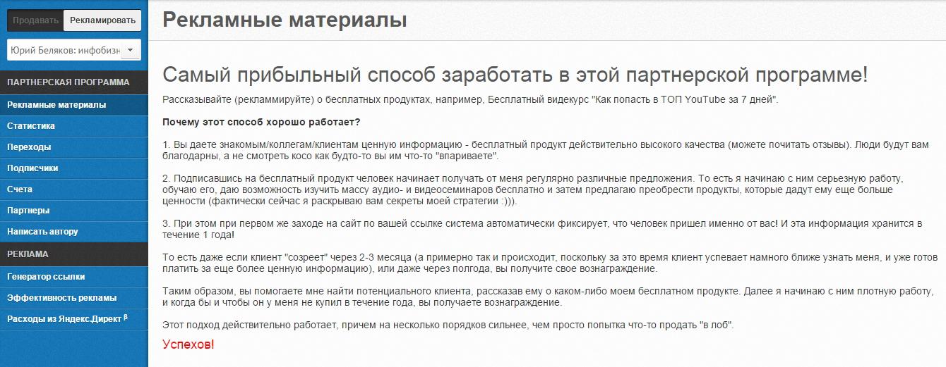 zarabotok-na-partnerke-yuriya-belyakova-2
