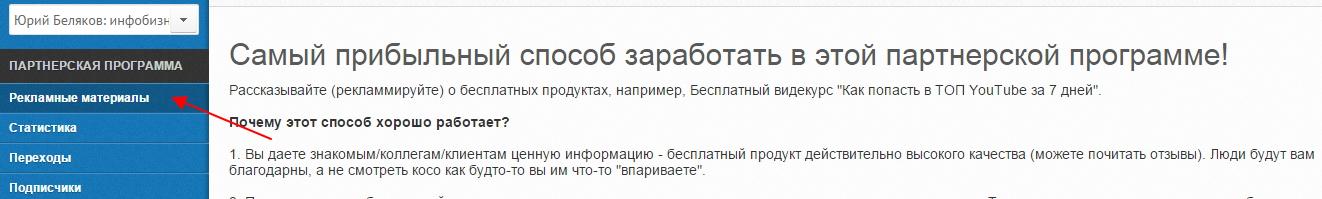 zarabotok-na-partnerke-yuriya-belyakova-3