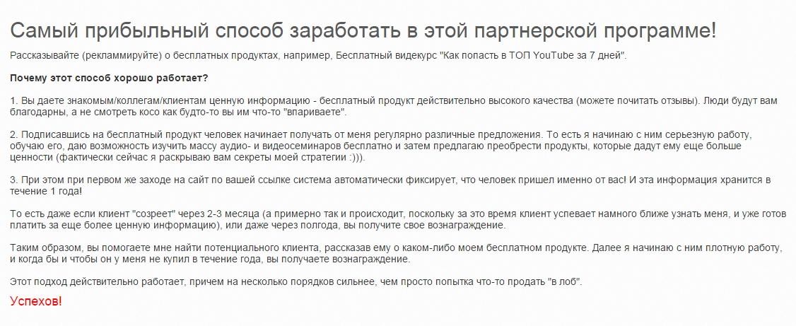 zarabotok-na-partnerke-yuriya-belyakova-4
