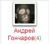 goncharov15aprel