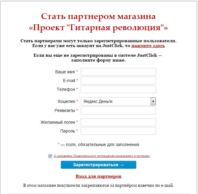 zarabotok-na-partnerke-proekta-gitarnaya-revolyuciya-1