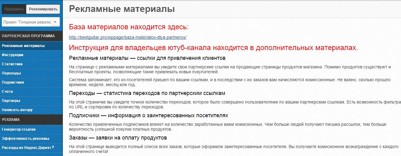 zarabotok-na-partnerke-proekta-gitarnaya-revolyuciya-2
