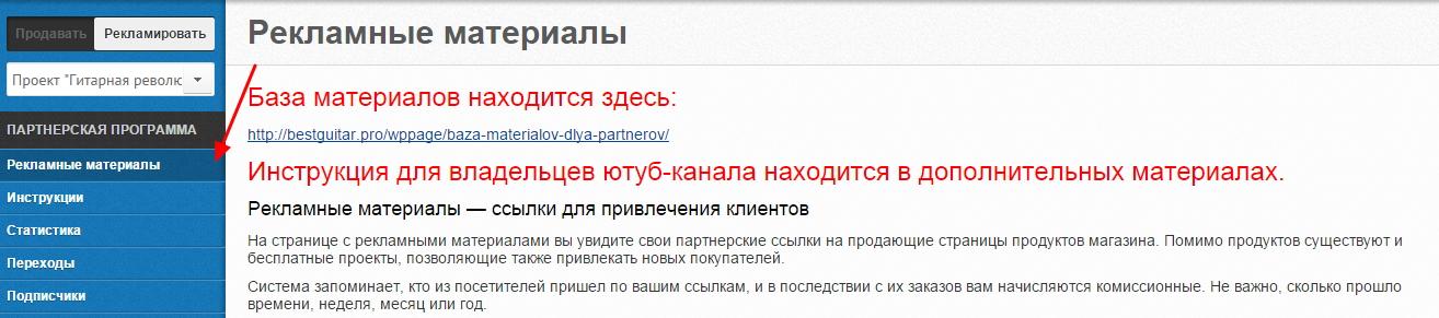 zarabotok-na-partnerke-proekta-gitarnaya-revolyuciya-3