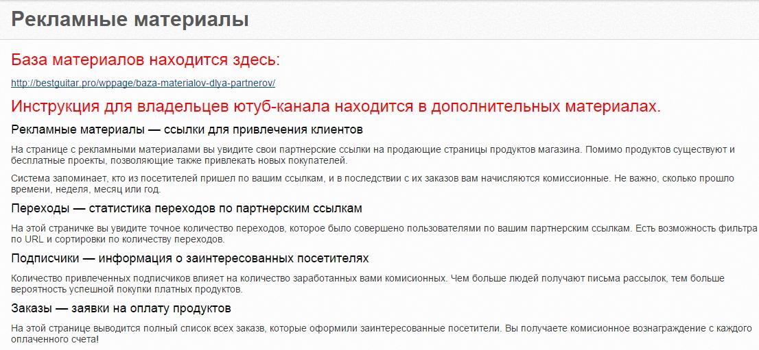 zarabotok-na-partnerke-proekta-gitarnaya-revolyuciya-4