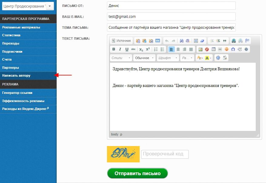 zarabotok-na-partnerke-centra-prodyussirovaniya-trenerov-16