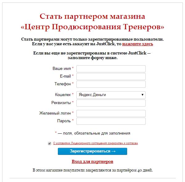 zarabotok-na-partnerke-centra-prodyussirovaniya-trenerov-2