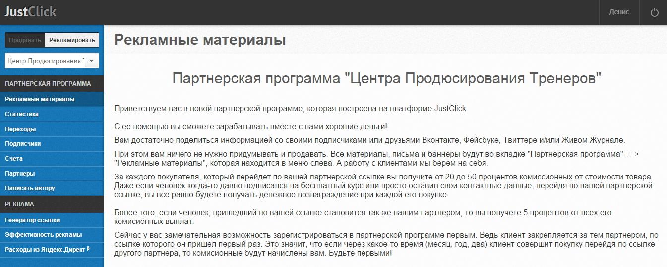 zarabotok-na-partnerke-centra-prodyussirovaniya-trenerov-3