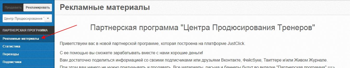 zarabotok-na-partnerke-centra-prodyussirovaniya-trenerov-4