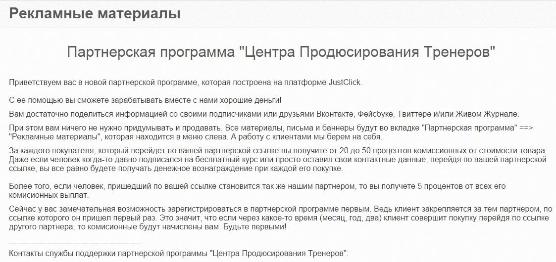 zarabotok-na-partnerke-centra-prodyussirovaniya-trenerov-5