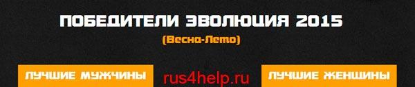 Эволюция 2015 Дениса Борисова