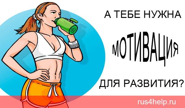 мотивация развиваться
