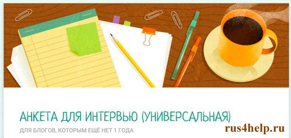Dat-intervju-novaja-vozmozhnost-prodvinut-svoj-brend-na-avtomate