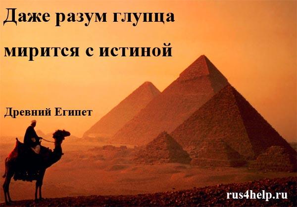 Dazhe-razum-glupca-miritsja-s-istinoj-aforizmy-Drevnego-Egipta-original