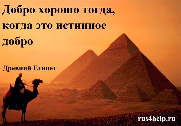 Dobro-horosho-togda-kogda-jeto-istinnoe-dobro-aforizmy-Drevnego-Egipta-original