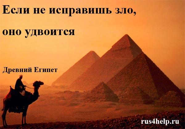 Esli-ne-ispravish-zlo-ono-udvoitsja-aforizmy-Drevnego-Egipta-original