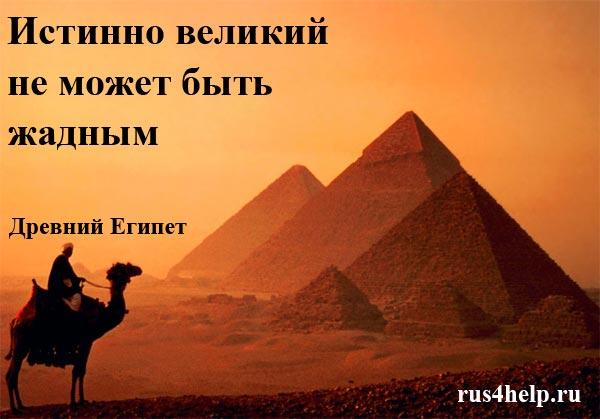 Istinno-velikij-ne-mozhet-byt-zhadnym-aforizmy-Drevnego-Egipta-original