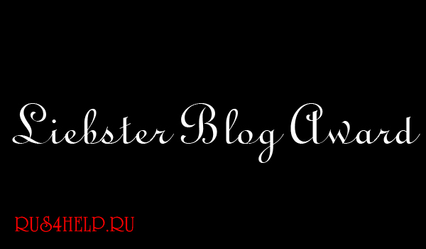 JA-prinjal-jestafetu-Liebster-Blog-Award-hitrosti-bloginga