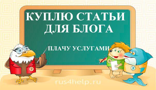 Kuplju-stati-dlja-bloga-plachu-uslugami!-Novaja-akcija-ot-Denisa-Nihaeva