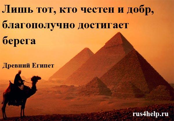 Lish-tot-kto-chesten-i-dobr-blagopoluchno-dostigaet-berega-aforizmy-Drevnego-Egiptadlja-original